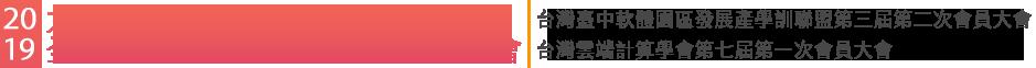2019大人物雲創新應用研討會 Logo
